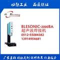 嘉興超聲波焊接機/杭州超聲波焊