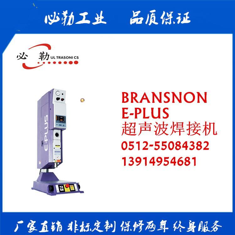 嘉興超聲波焊接機/杭州超聲波焊接機 4