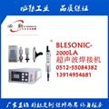 嘉興超聲波焊接機/杭州超聲波焊接機 5