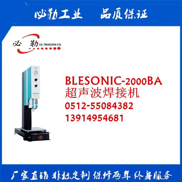 張家港超聲波焊接機/江陰超聲波焊接機 2