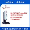 張家港超聲波焊接機/江陰超聲波焊接機 3