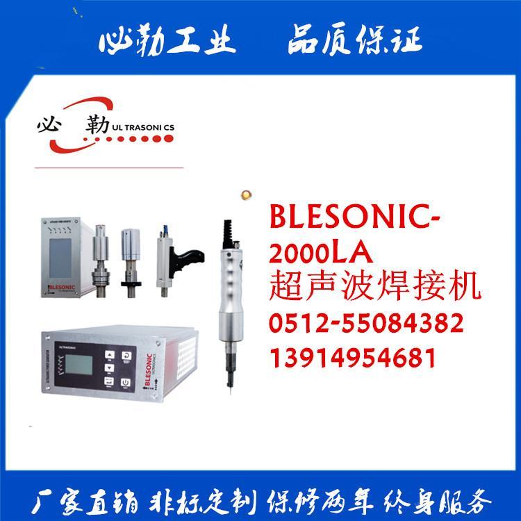 張家港超聲波焊接機/江陰超聲波焊接機 4