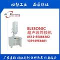張家港超聲波焊接機/江陰超聲波焊接機 5