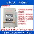 崑山伺服塑膠熱板機