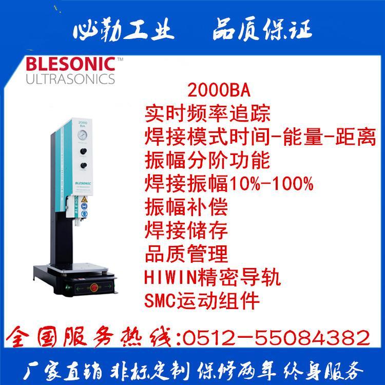 伺服超聲波焊接機 3