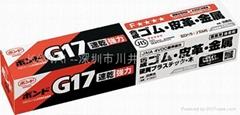 KONISHI G17 13041,小西G17