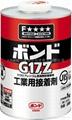 小西G17Z 科昵西G17Z