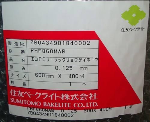 ITW GK-62 Formex GK-17 GK-40聚丙烯绝缘材料 3