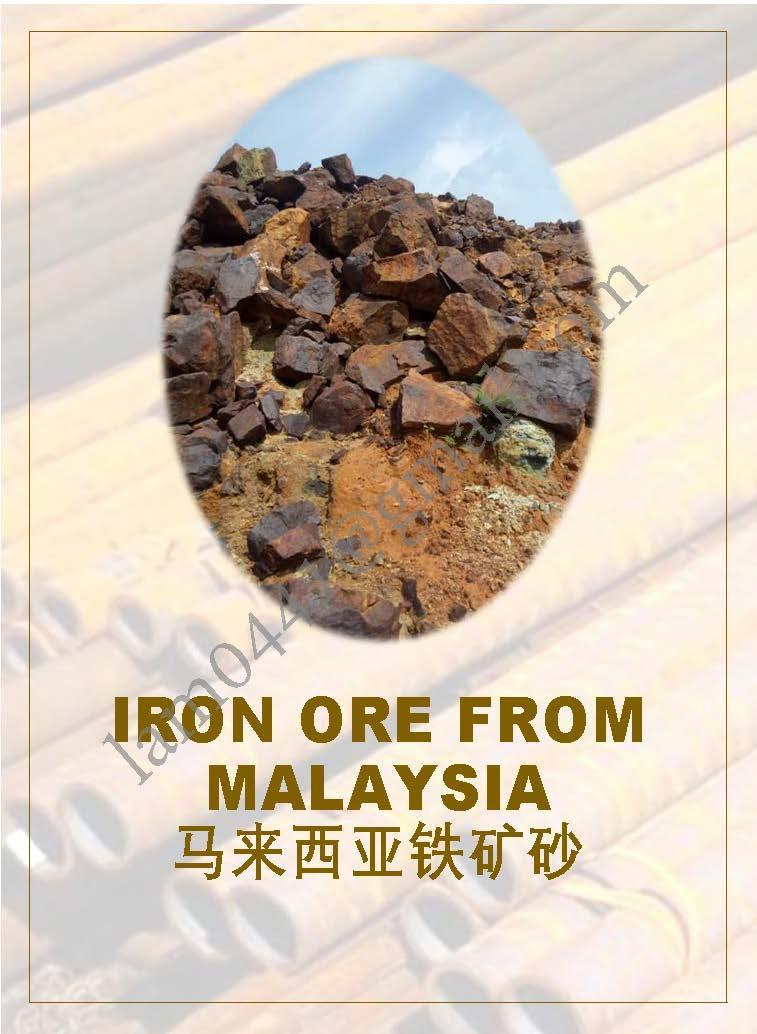鐵礦沙 1