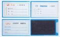 雙向磁性物料卡 4