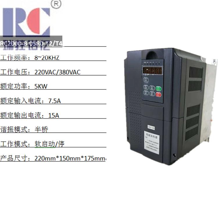 节电设备 5-60KW电磁感应加热器  1