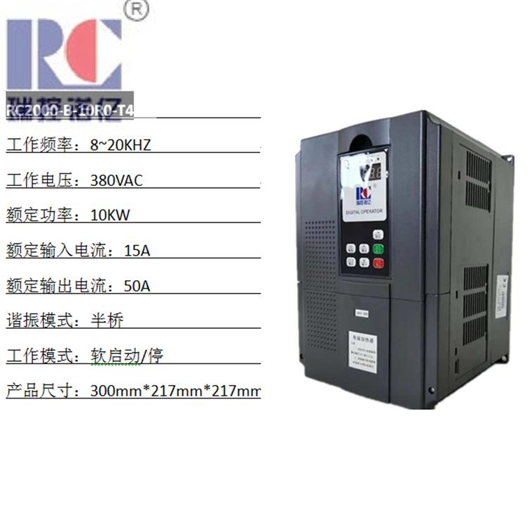 节电设备 5-60KW电磁感应加热器  2
