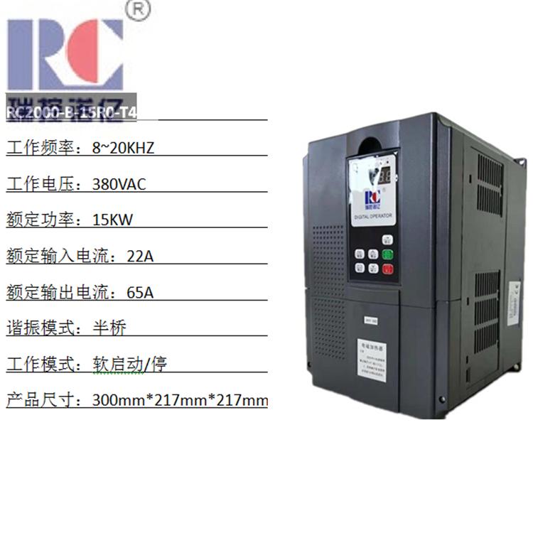 节电设备 5-60KW电磁感应加热器  3