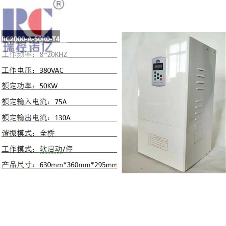 反应釜项目 50KW电磁感应加热器  4