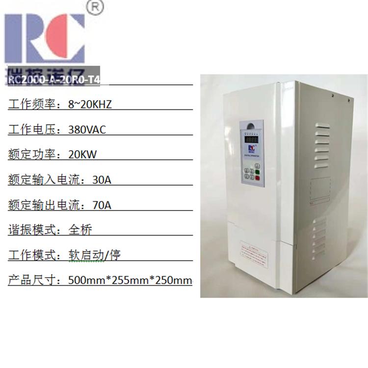 炒藥機項目 20KW電磁感應加熱器  4