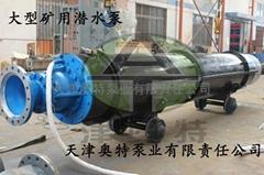 大功率高压卧式矿用潜水泵