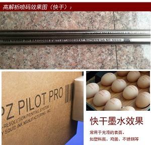 高解析耗材喷码机墨盒墨水油墨墨袋 3