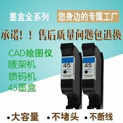 HP45墨盒惠普服裝CAD繪圖儀嘜架機噴碼機51645A