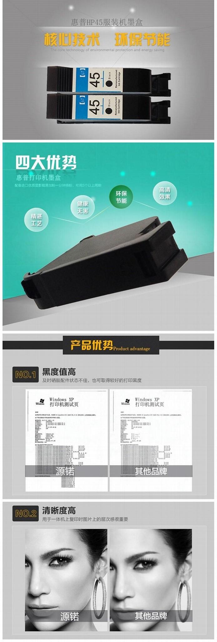 HP45墨盒惠普服裝CAD繪圖儀嘜架機噴碼機51645A 2