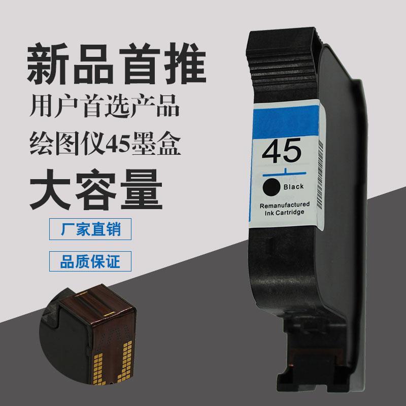 HP45墨盒墨水服裝cad繪圖儀打印機墨水惠普噴碼機手持機 1