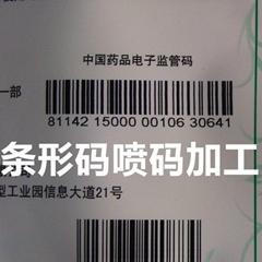 产品外包装生产日期喷码加工