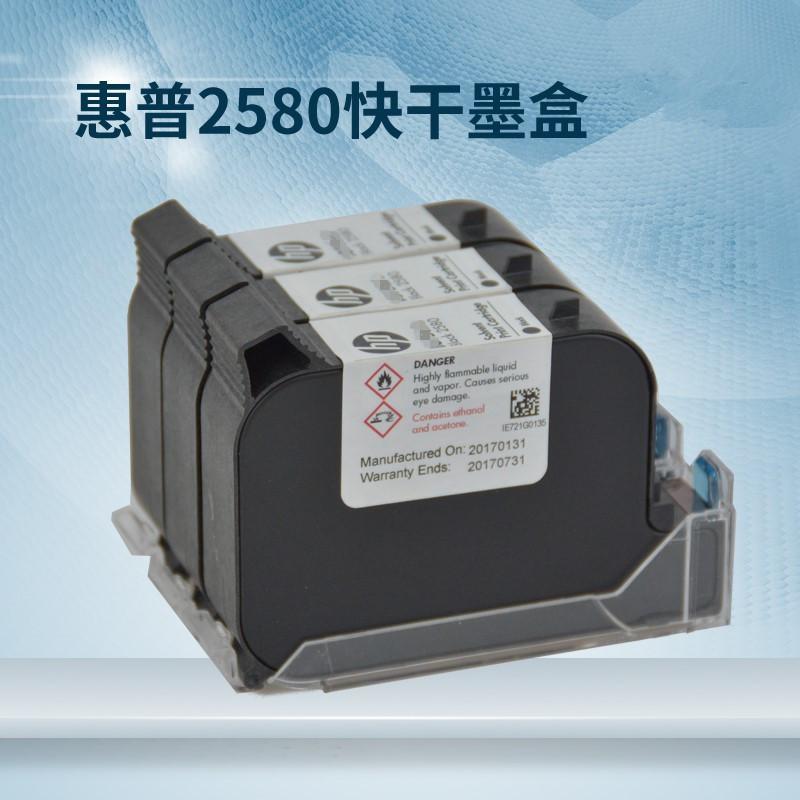 hp2580溶劑快干墨盒b3f58b 4