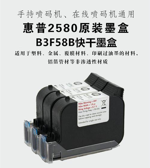 HP2580溶剂墨盒墨水B3F58B 5
