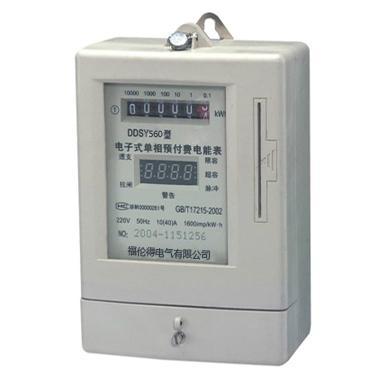 長江牌DDSY8666插卡式預付費電度表 1