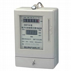 長江牌DDSY8666插卡式預付費電度表