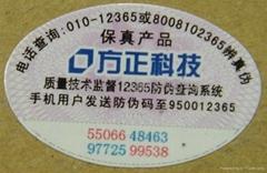 供应青岛胶南数码刮开式防伪标签