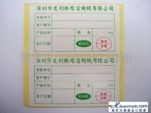 各种规格不干胶标签印刷 2