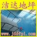 防塵防滑環氧樹脂地坪漆