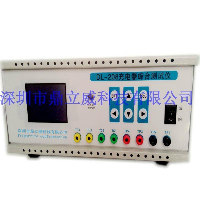 DL-208A充电器测试仪 5
