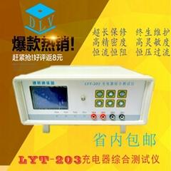 LYT-203充電器綜合測試儀