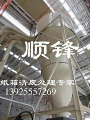 瓦楞紙板排廢系統