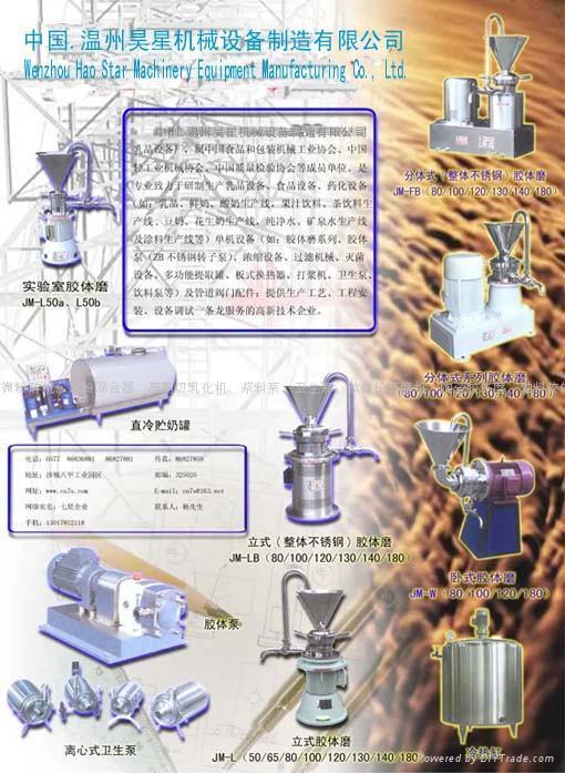混合機乳化研磨粉碎設備 1