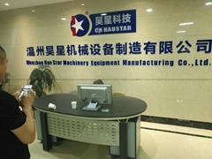 溫州昊星機械設備製造有限公司