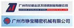 廣州市花都志達不鏽鋼制品有限公司