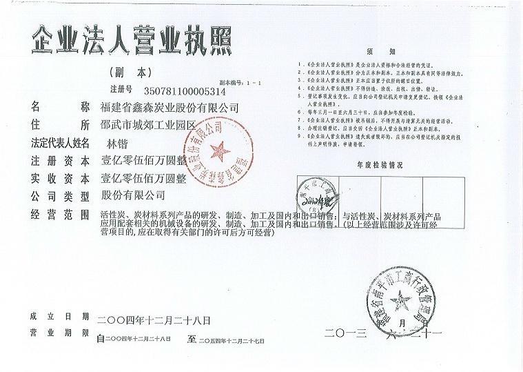 鑫森炭业注册资金10500万,总资产5亿
