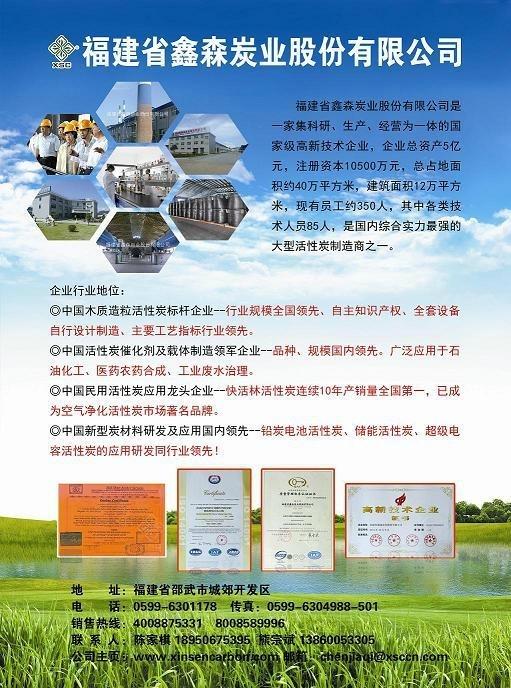 亚洲最大特种活性炭、木质造粒活性炭生产基地、综合实力最强的活性炭企业之一