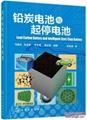 铅碳电池专用活性炭 4