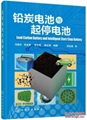 Activated carbon fou Super battery 4