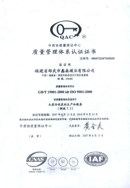 快活林活性炭检测报告