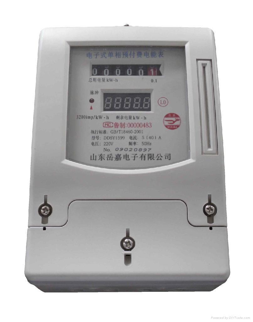 過壓保護型預付費電能表 1