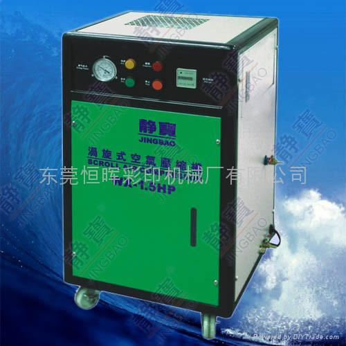 恒辉空压机1.5HP涡旋式静音节能 1