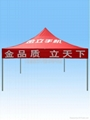 南京廣告促銷帳篷 1