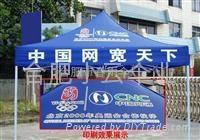 青島煙台廣告促銷帳篷