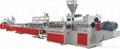 PVC 异型材生产线