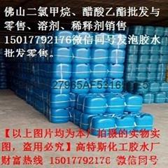 發泡膠水溶劑及稀釋劑