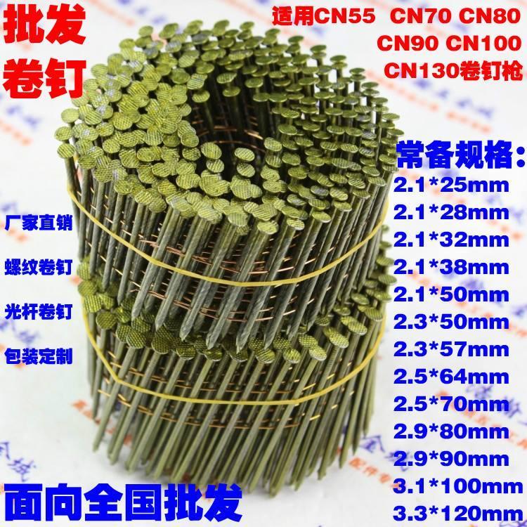 湖北廠家低價直銷2.3*50螺紋卷釘 3